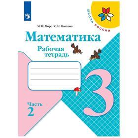 ФГОС. Математика. Новое оформление. 3 класс, часть 2, Моро М. И., Волкова С. И.
