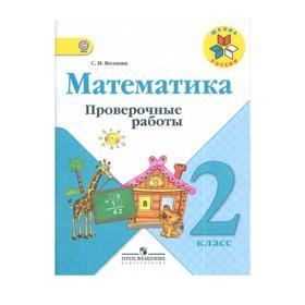 Проверочные работы. ФГОС. Математика к учебнику Моро М. И., новое оформление 2 класс. Волкова С. И.