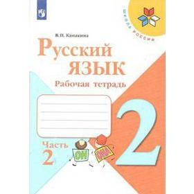 ФГОС. Русский язык. Новое оформление. 2 класс, часть 2, Канакина В. П.
