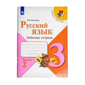 ФГОС. Русский язык. Новое оформление. 3 класс, часть 2, Канакина В. П.