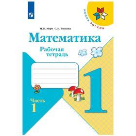 Рабочая тетрадь. ФГОС. Математика, новое оформление 1 класс, Часть 1. Моро М. И.,Волкова С. И.