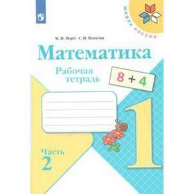 Рабочая тетрадь. ФГОС. Математика, новое оформление 1 класс, Часть 2. Моро М. И.,Волкова С. И.