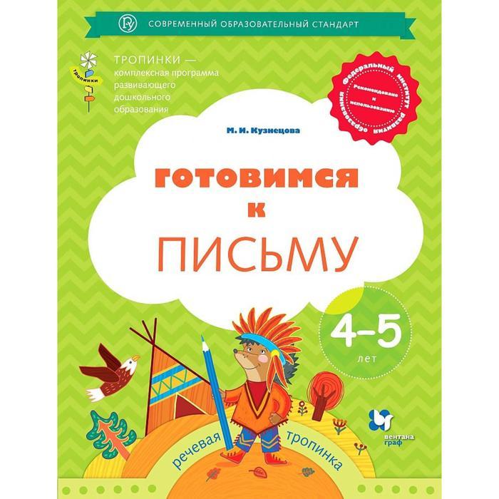 ФГОС ДО. Готовимся к письму 4-5 лет, Кузнецова М. И.
