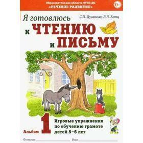 Альбом 1. Я готовлюсь к чтению и письму. Игровые упражнения по обучению грамоте детей 5-7 лет, Цуканова С. П.