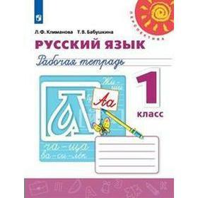ФГОС. Русский язык. Новое оформление. 1 класс, Климанова Л. Ф.