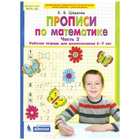 ФГОС ДО. Прописи по математике 6-7 лет, часть 2, Шевелев К. В