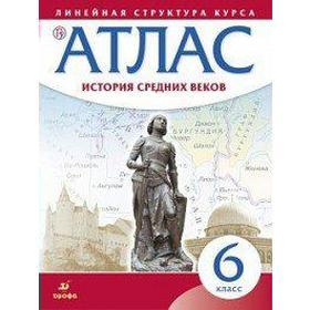 Атлас. ФГОС. История Средних веков 6 класс