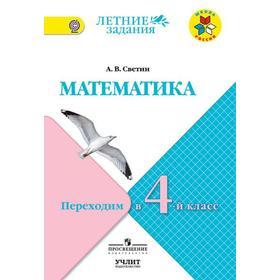 ФГОС. Математика. Переходим в 4-й класс, Светин А. В.