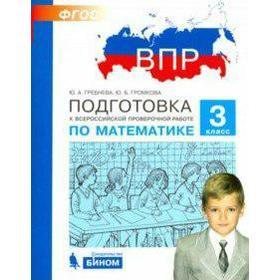 ФГОС. Подготовка к ВПР по математике 3 класс, Гребнева Ю. А.