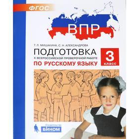 ФГОС. Подготовка к ВПР по русскому языку 3 класс, Мишакина Т. Л.