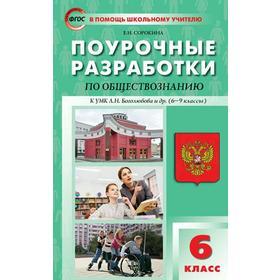 ФГОС. Поурочные разработки по обществознанию к УМК Л. Н. Боголюбова (6-9 класс) 6 класс