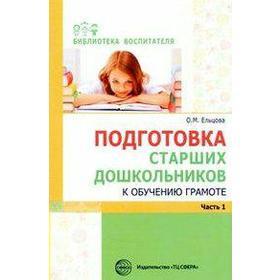 Подготовка старших дошкольников к обучению грамоте, часть 1, Ельцова О. М.