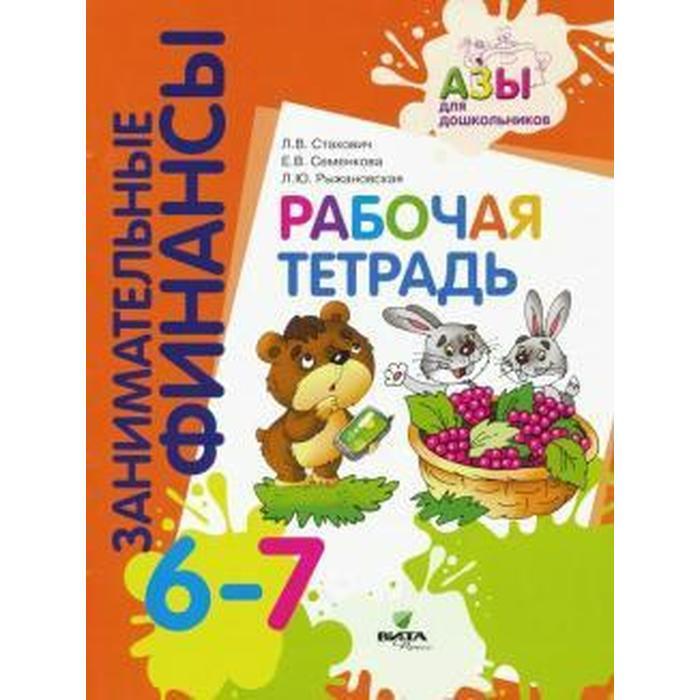 Занимательные финансы 6-7 лет, Стахович Л. В.