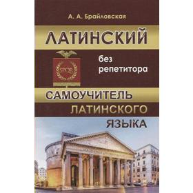 Латинский без репетитора, Брайловская А. А.