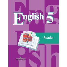 Книга для чтения. ФГОС. Английский язык, новое оформление 5 класс. Кузовлев В. П.