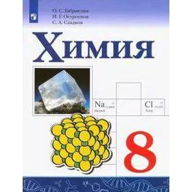 Учебник. ФГОС. Химия, 2021 г. 8 класс. Габриелян О. С.