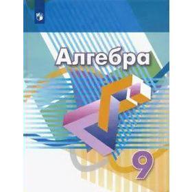 Учебник. ФГОС. Алгебра, 2020 г. 9 класс. Дорофеев Г. В.