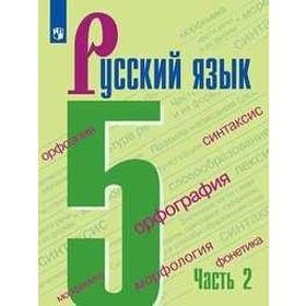 Учебник. ФГОС. Русский язык, 2021 г. 5 класс, Часть 2. Ладыженская Т. А.