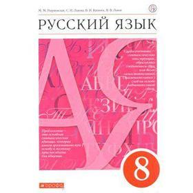 ФГОС. Русский язык/красный. Новое оформление, 8 класс, Разумовская М. М.