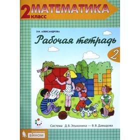 ФГОС. Математика 2 класс, часть 2, Александрова Э. И.