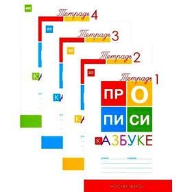 Пропись. ФГОС. Прописи к азбуке Горецкого 1 класс, 4 чч, комплект. Воронина Т. П.