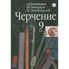 Учебник. ФГОС. Черчение, 2021 г. 9 класс. Ботвинников А. Д.