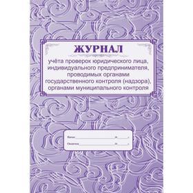 Журнал учета проверок юридического лица, ИП, проводимых органами гос. Контроля