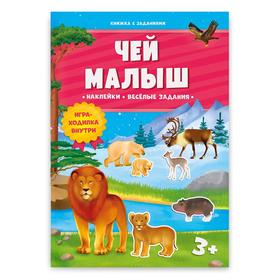 Книжка с заданиями и наклейками «Чей малыш», 21 х 29,7 см, 10 стр.