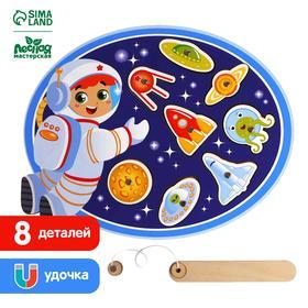 Рыбалка «Космические приключения»