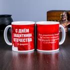 "Кружка ""23 февраля. С днём защитника Отечества"", мишени, с нанесением"