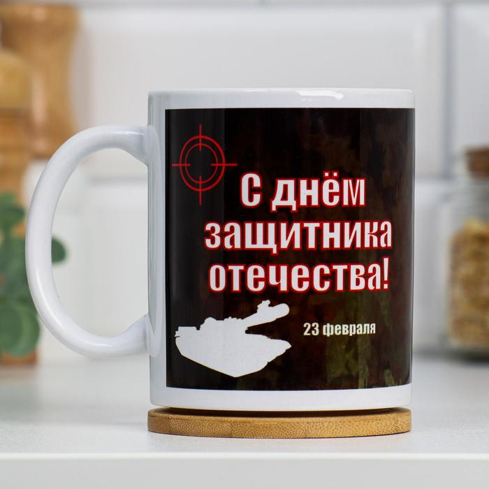 "Кружка ""23 февраля. С днём защитника Отечества. Танк"", с нанесением - фото 646392"