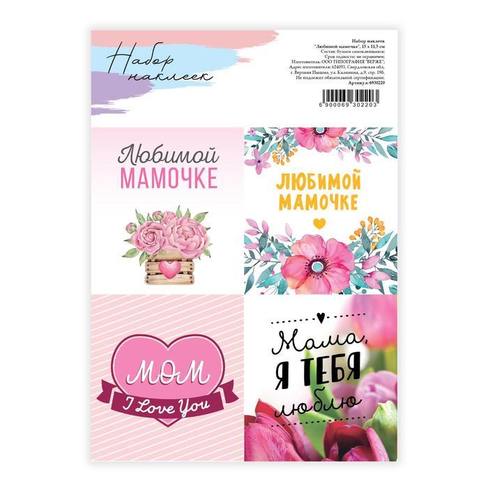 Наклейки для цветов и подарков «Любимой маме», 15 х 11,5 см - фото 2764932