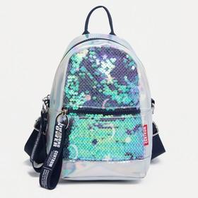 Рюкзак, отдел на молнии, наружный карман, цвет серебристый