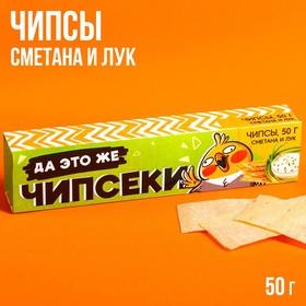 Чипсы «Чипсеки» в картонной коробке, со вкусом: сметана и лук, 50 г.