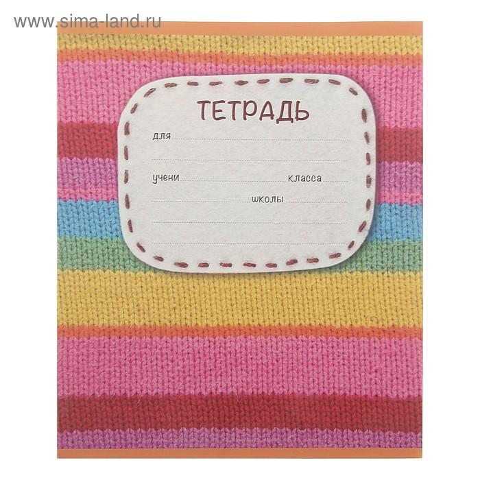 """Тетрадь 18 листов линейка """"Вязаная"""", картонная обложка, ВД-лак"""