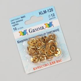 Buttons sewn, d = 12 mm, 10 pcs, color gold.