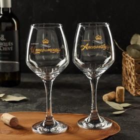 """Набор бокалов для вина """"Алькогольвица-императрица"""" 350 мл, 2 штуки"""