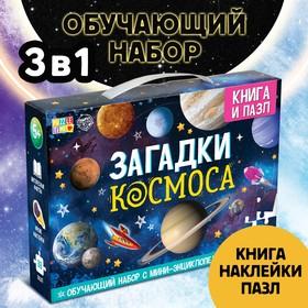 Обучающий набор «Загадки космоса», книга и пазл