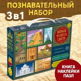 Познавательный и игровой набор «Новые чудеса света», книга и пазл, 88 элементов