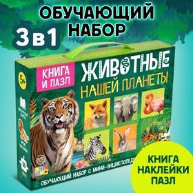 Обучающий набор «Животные нашей планеты», мини-энциклопедия и пазл, 88 элементов