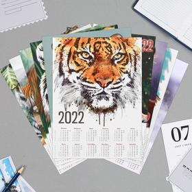 """Календарь листовой А4 """"Символ года - 2022"""" МИКС"""