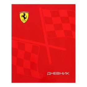 Дневник для 5-11 классов Ferrari, интегральная обложка, глянцевая ламинация, 48 листов
