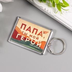 Keychain Acrylic