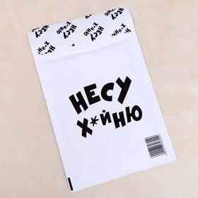 """Крафт-конверт с воздушно-пузырьковой плёнкой, с приколом """"Несу"""", 15 х 21 см"""
