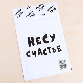 """Крафт-конверт с воздушно-пузырьковой плёнкой, с приколом """"Несу счастье"""", 15 х 21 см"""