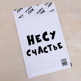 """Крафт-конверт с воздушно-пузырьковой плёнкой, с приколом """"Несу счастье"""", 18 х 26 см"""
