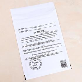 """Крафт-конверт с воздушно-пузырьковой плёнкой  """"Повестка"""", 18 х 26 см"""