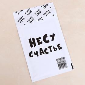 """Крафт-конверт с воздушно-пузырьковой плёнкой, с приколом """"Несу счастье"""", 11 х 16 см"""