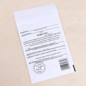 """Крафт-конверт с воздушно-пузырьковой плёнкой  """"Повестка"""", 11 х 16 см"""