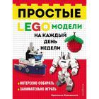 LEGO Простые модели на каждый день недели. Франджиойя Ф. - фото 107051546